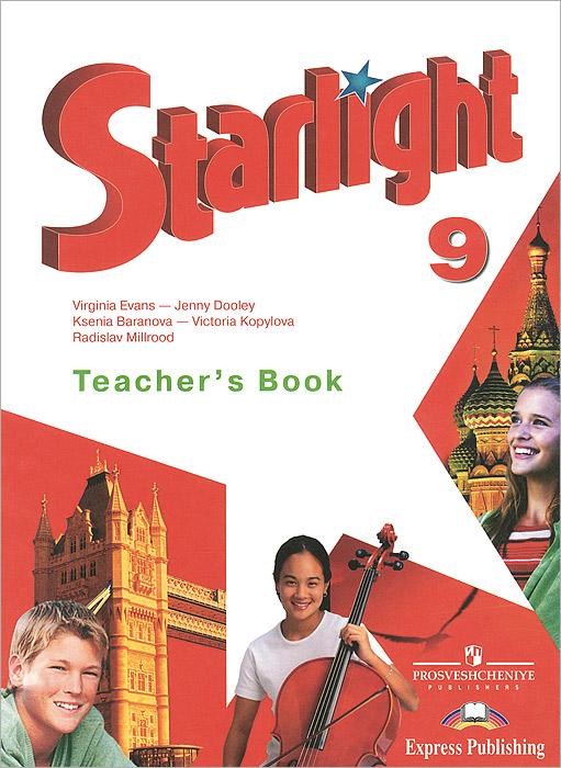 Starlight 9: Teacher's Book / Английский язык. 9 класс. Книга для учителя
