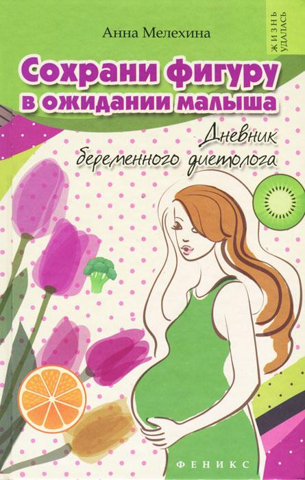 Сохрани фигуру в ожидании малыша. Дневник беременного диетолога12296407В первой части книги дана доступная и подробная информация о питании и образе жизни при беременности. Второй частью книги является реальный дневник, который автор писала в ходе собственной беременности, он будет помощником и поддержкой для каждой женщины, ожидающей малыша. Читатель сможет найти все о том, как подготовить к зачатию себя и мужа, какие физиологические и психологические изменения вас ожидают при беременности, рекомендации по питанию и физической активности. Беременная сможет составить свой рацион, который поможет сохранить фигуру. Еженедельно в таблице прибавки веса можно записывать значения сравнивать их с нормой, а дальше, в зависимости от результата, либо продолжать питаться как в прошедший период, либо что-то менять. Автор не забыла про разные ситуации, с которыми беременная женщина может столкнуться: поход в ресторан, посещение больницы, путешествия, наконец, пребывание в роддоме. Беременная будет во всеоружии, прочитав эту книгу. Ну а последние главы...