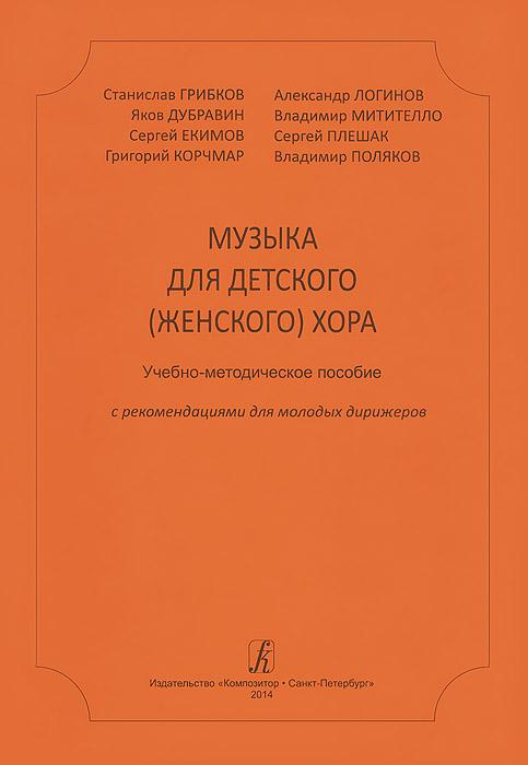 Музыка для детского (женского) хора. Учебно-методическое пособие