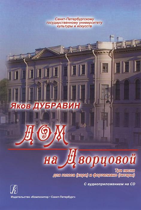 Дом на Дворцовой. 3 песни для голоса (хора) и фортепиано (гитары) (+ CD)