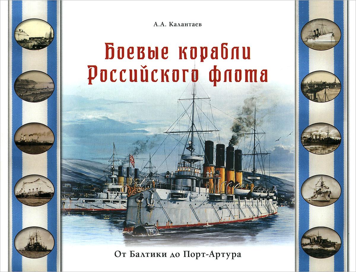 Боевые корабли Российского флота. От Балтики до Порт-Артура