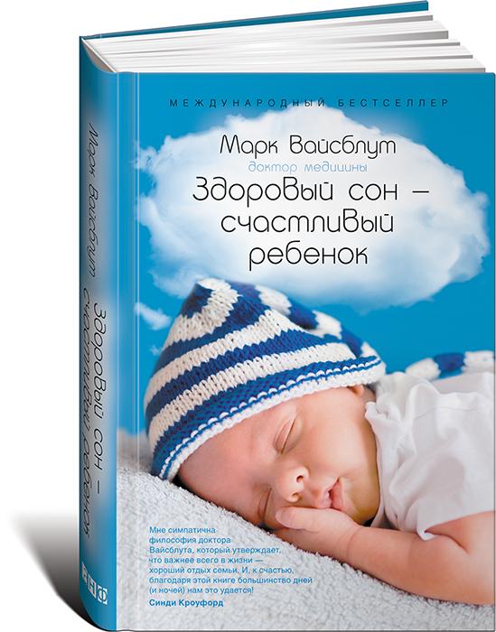 Здоровый сон — счастливый ребенок