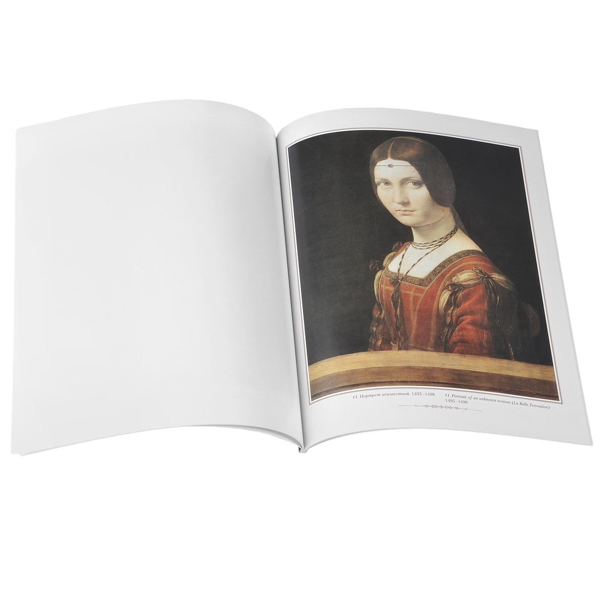 Леонардо да Винчи. Альбом