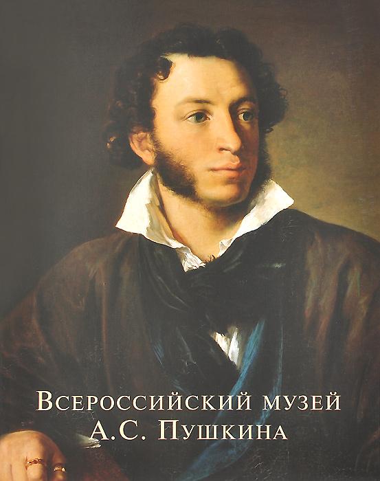 Всероссийский музей А. С. Пушкина