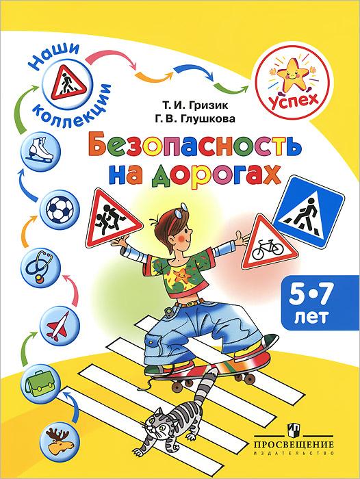 Безопасность на дорогах. Пособие для детей 5-7 лет