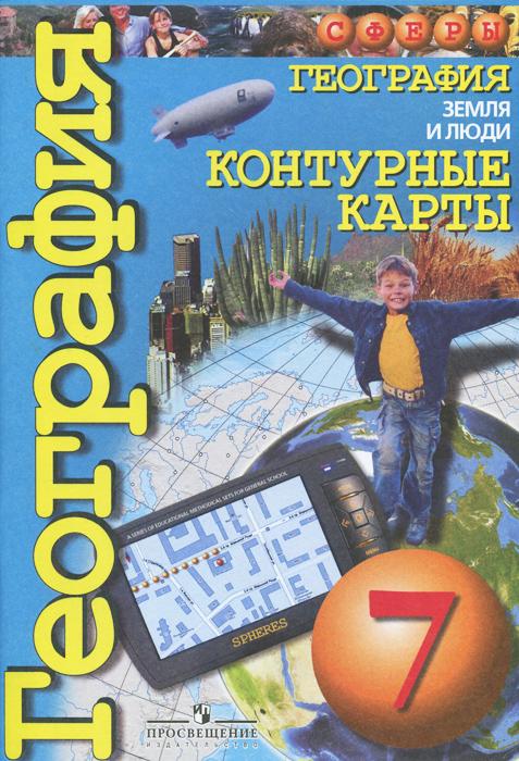 География. Земля и люди. 7 класс. Контурные карты