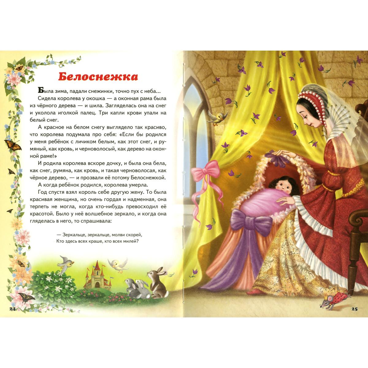 Сказки волшебного королевства