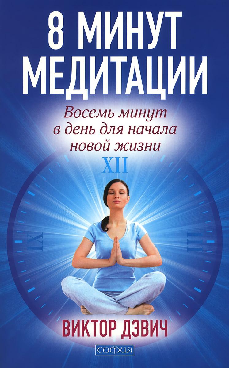 8 минут медитации. Восемь минут в день для начала новой жизни