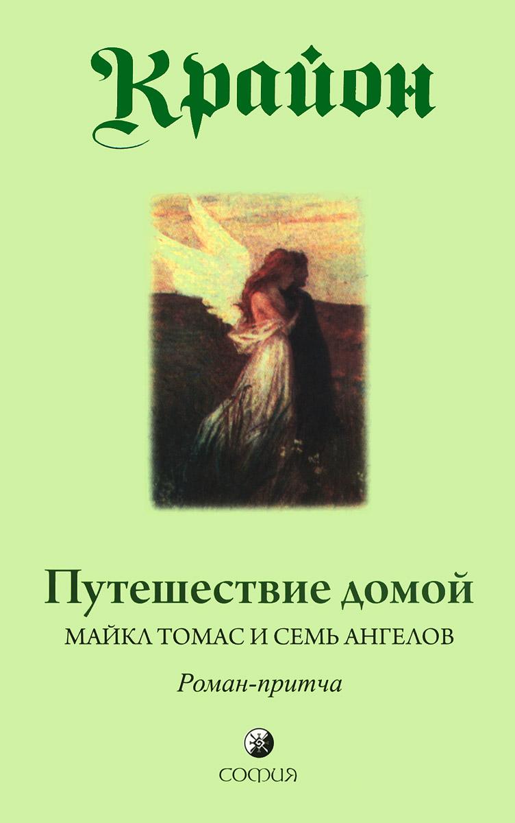 Путешествие домой. майкл Томас и семь ангелов. Роман-притча Крайона (мяг).