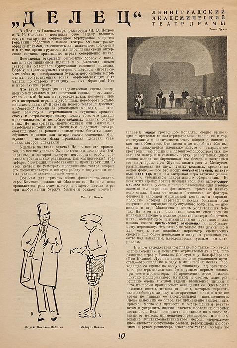 """Журнал """"Жизнь искусства"""". Комплект за 1929 год"""