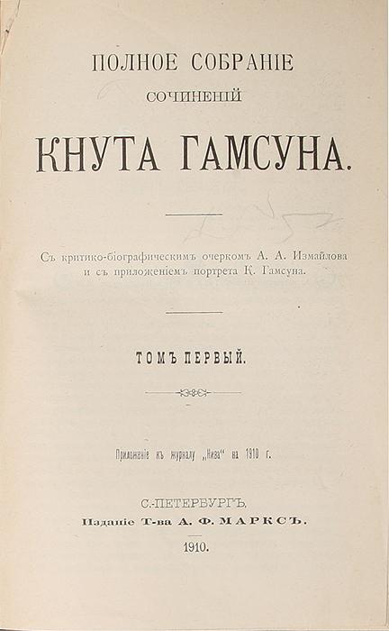 Полное собрание сочинений Кнута Гамсуна (комплект из 5 книг)