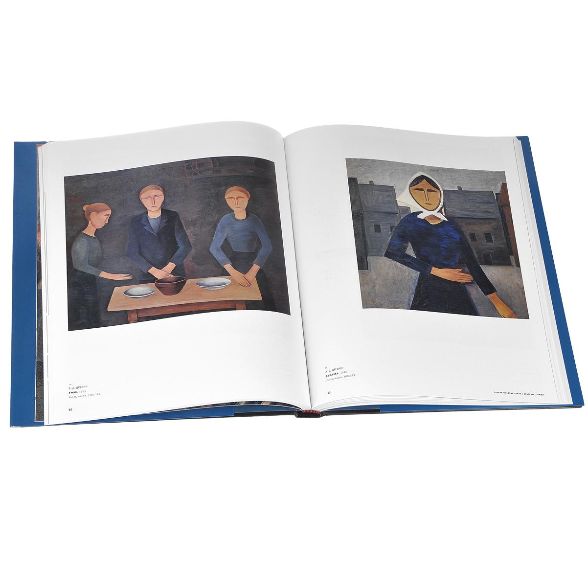 Государственный Русский музей. Альманах, №413, 2014. Первая мировая война. 1914-1918