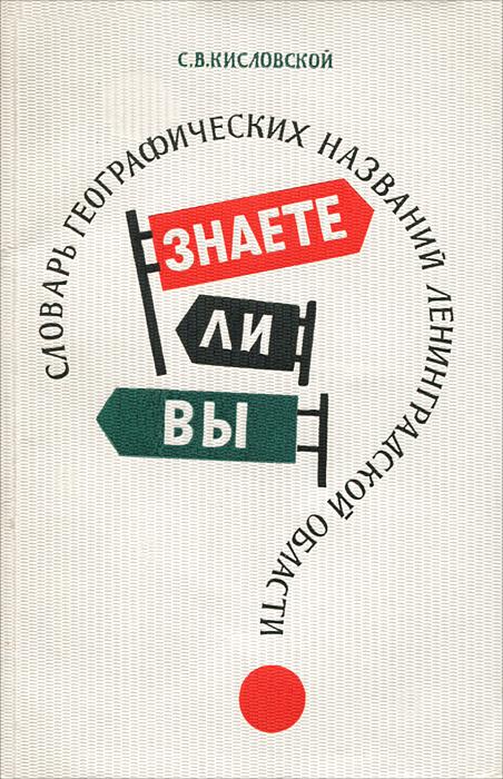 Знаете ли вы? Словарь географических названий ленинградской области