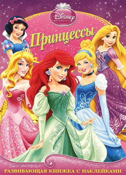 Принцессы. Развивающая книжка с наклейками