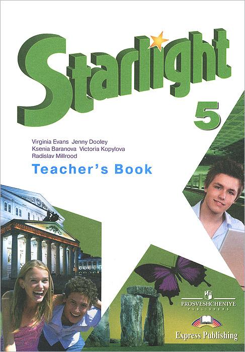 Starlight 5: Teacher's Book / Английский язык. 5 класс. Книга для учителя
