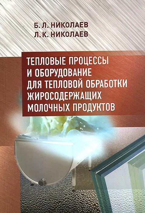 Тепловые процессы и оборудование для тепловой обработки жиросодержащих молочных продуктов. Учебно-методическое пособие