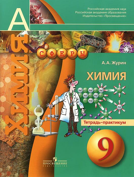 Химия. 9 класс. Тетрадь-практикум