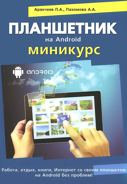 Планшетник на Android. Миникурс