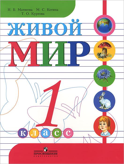 Живой мир. 1 класс. Учебник