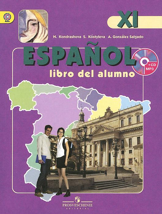 Espanol 11: Libro del alumno / Испанский язык. 11 класс. Углубленный курс. Учебник (+ CD-ROM) ( 978-5-09-034169-1 )