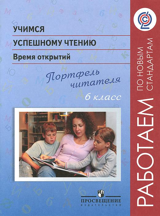 Учимся успешному чтению. Время открытий. Портфель читателя. 6 класс. Пособие12296407Рабочая тетрадь ВРЕМЯ ОТКРЫТИЙ продолжает серию Учимся успешному чтению. Портфель читателя для 1, 2, 3, 4, 5 классов. Дидактический материал для учащихся 6 классов и их родителей включает творческие, исследовательские задания для формирования читательской компетенции и освоения опыта исследовательской и проектной культуры. Подготовка и выполнение коллективного творческого проекта Большая энциклопедия шестиклассника становится полем для интеграции всех общеобразовательных предметов и содержанием совместной работы класса.