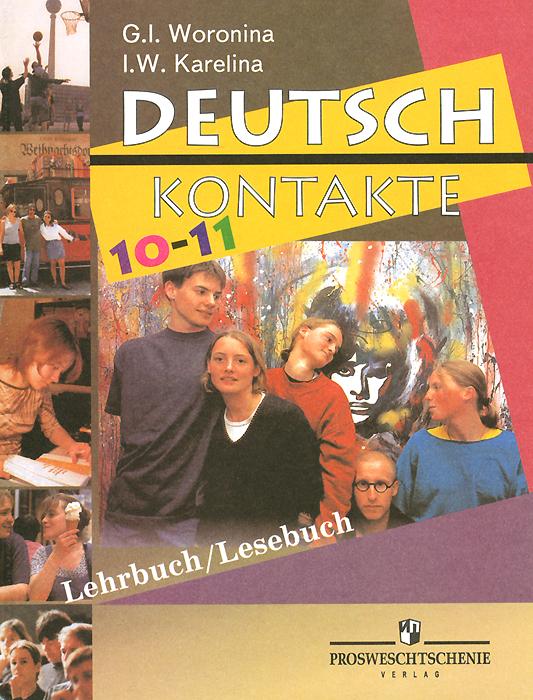 Deutsch 10-11: Lehrbuch: Lesebuch / Немецкий язык. 10-11 классы. Учебник