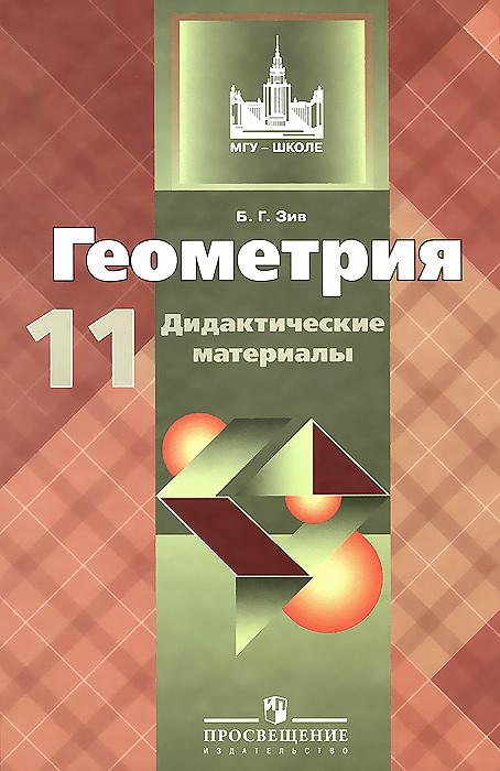 Геометрия. 11 класс. Дидактические материалы