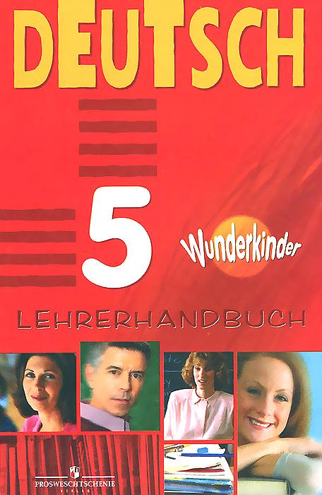 Немецкий язык. 5 класс. Книга для учителя / Deutsch: 5: Lehrerhandbuch