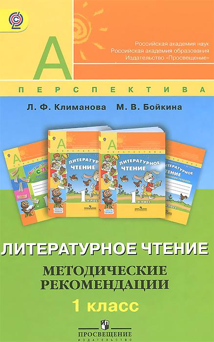 Литературное чтение. 1 класс. Методические рекомендации