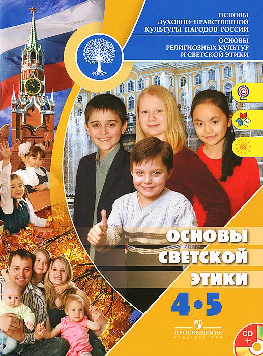 Основы светской этики. 4-5 классы. Учебник (+ CD-ROM)