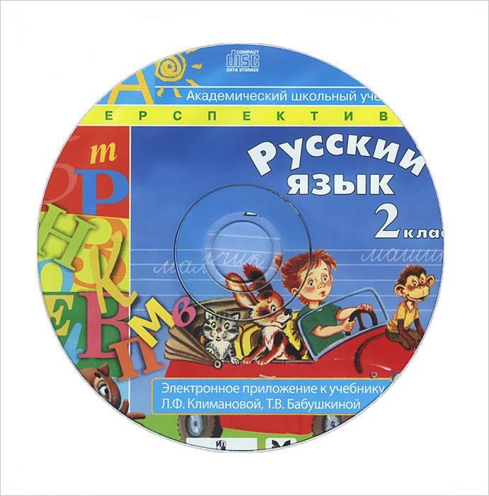 Русский язык. 2 класс. Учебник. В 2 частях (комплект + CD-ROM)