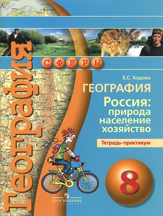 География. 8 класс. Россия. Природа, население, хозяйство. Тетрадь-практикум
