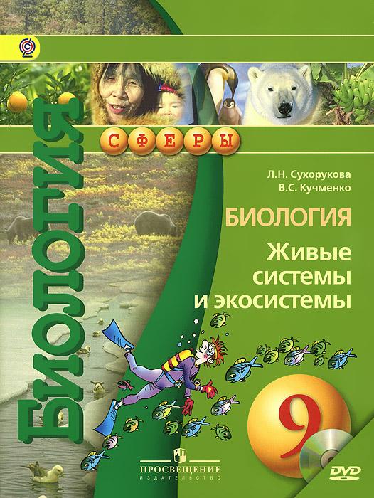 Биология. Живые системы и экосистемы. 9 класс. Учебник (+ CD-ROM)