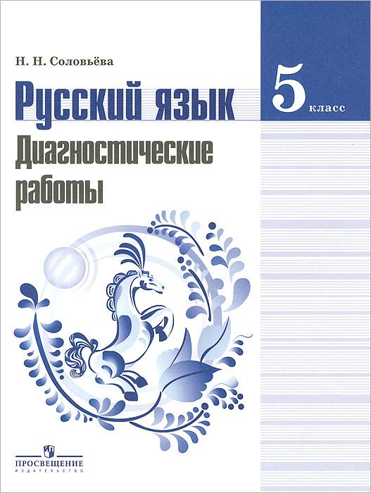 Русский язык. 5 класс. Диагностические работы. Пособие