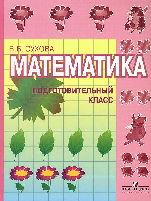 Математика. Подготовительный класс. Учебник