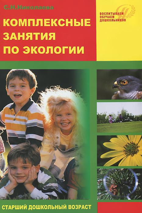 Комплексные занятия по экологии. Старший дошкольный возраст