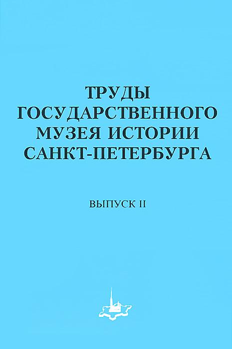 Труды Государственного музея истории Санкт-Петербурга. Альманах, №2, 1997