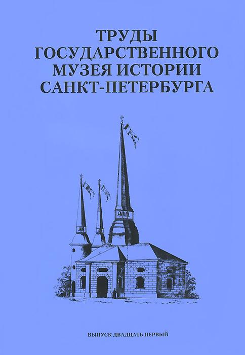 Труды Государственного музея истории Санкт-Петербурга. Альманах, №21, 2011