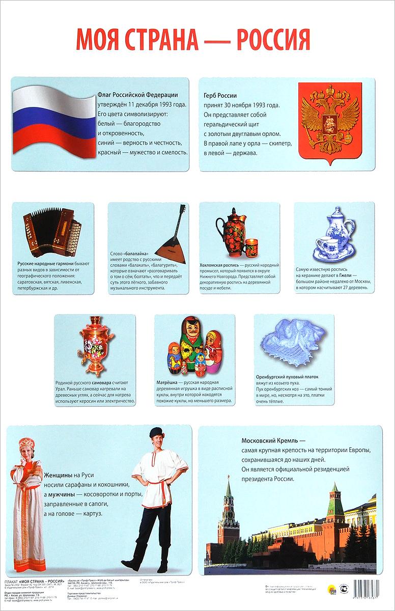 Моя страна - Россия. Плакат