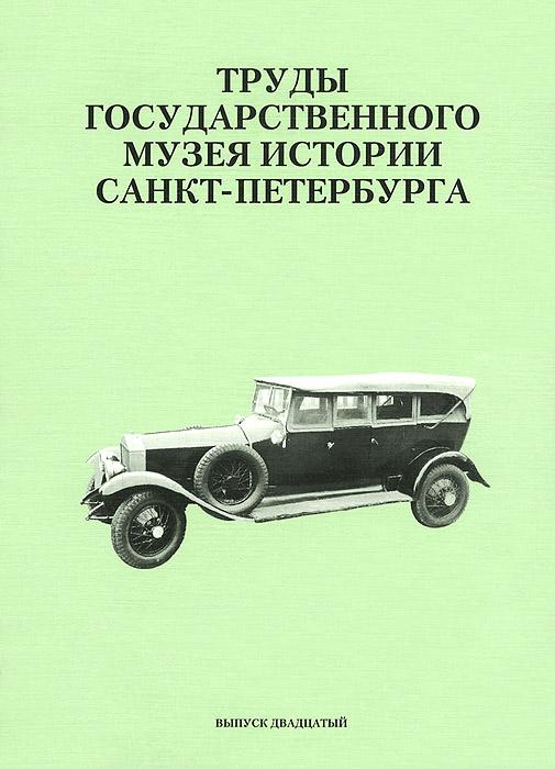 Труды Государственного музея истории Санкт-Петербурга. Альманах, №20, 2010