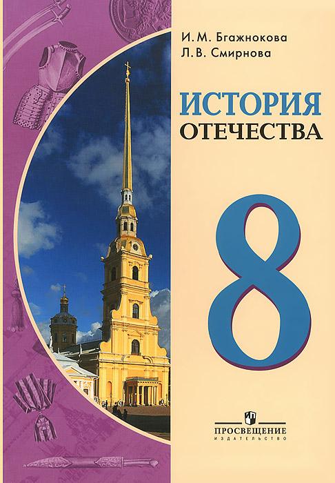 История Отечества. 8 класс. Учебник для специальных (коррекционных) образовательных организаций VIII вида