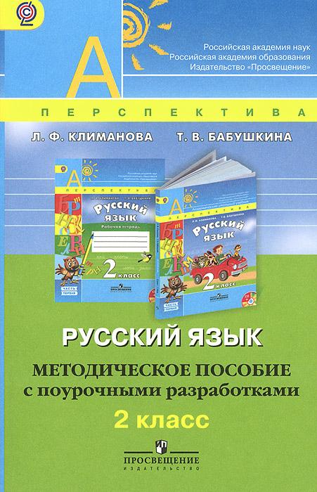 Русский язык. 2 класс. Методическое пособие с поурочными разработками