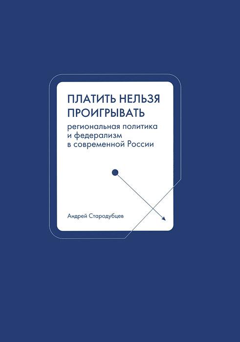 Платить нельзя проигрывать. Региональная политика и федерализм в современной России