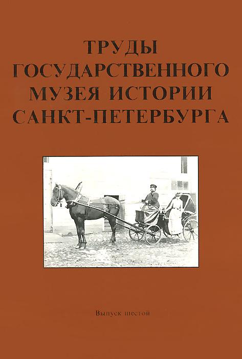 Труды Государственного музея истории Санкт-Петербурга. Альманах, №6, 2001