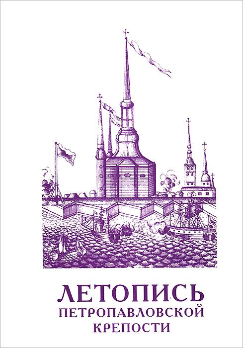 Летопись Петропавловской крепости. Том 2