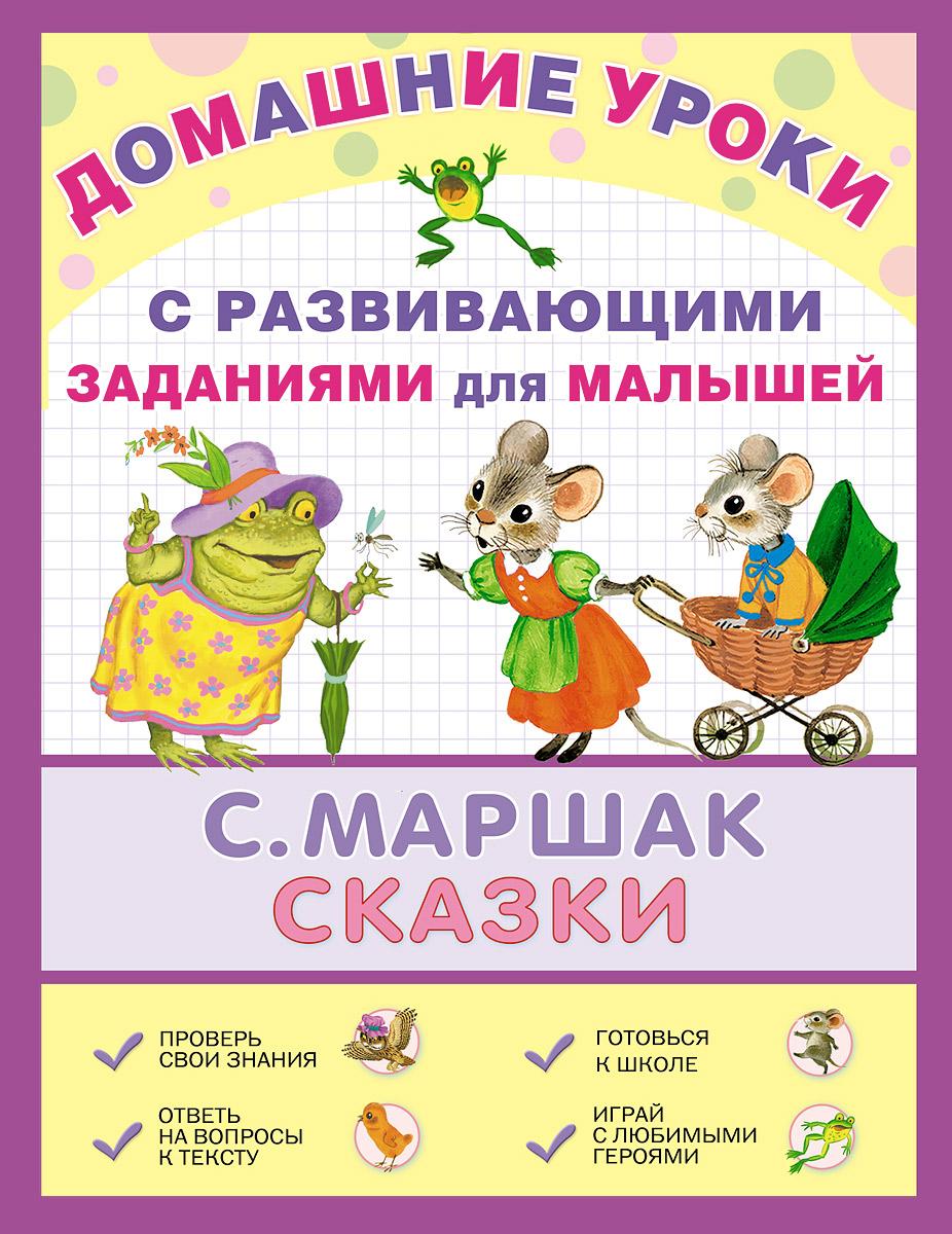С. Маршак. Сказки