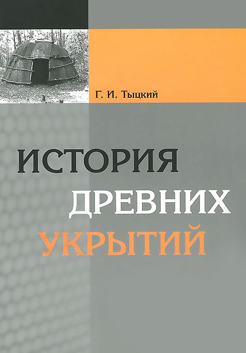 История древних укрытий