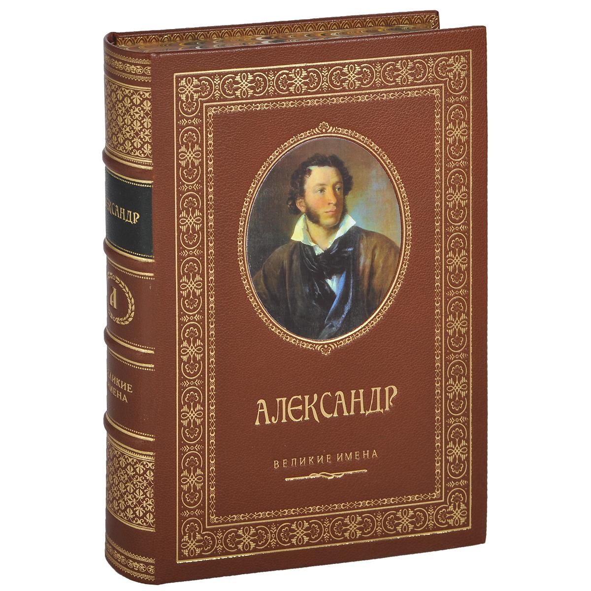 Александр. Именная книга (эксклюзивное подарочное издание)
