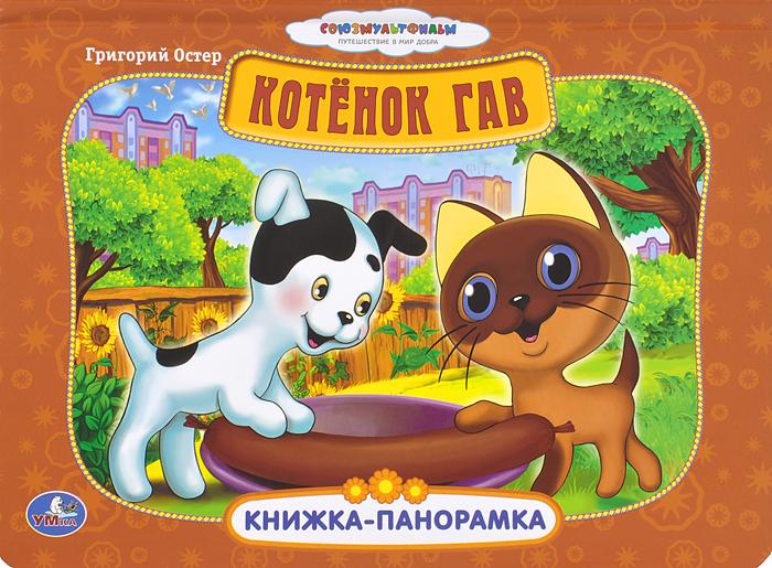 Котенок Гав. Книжка-панорамка
