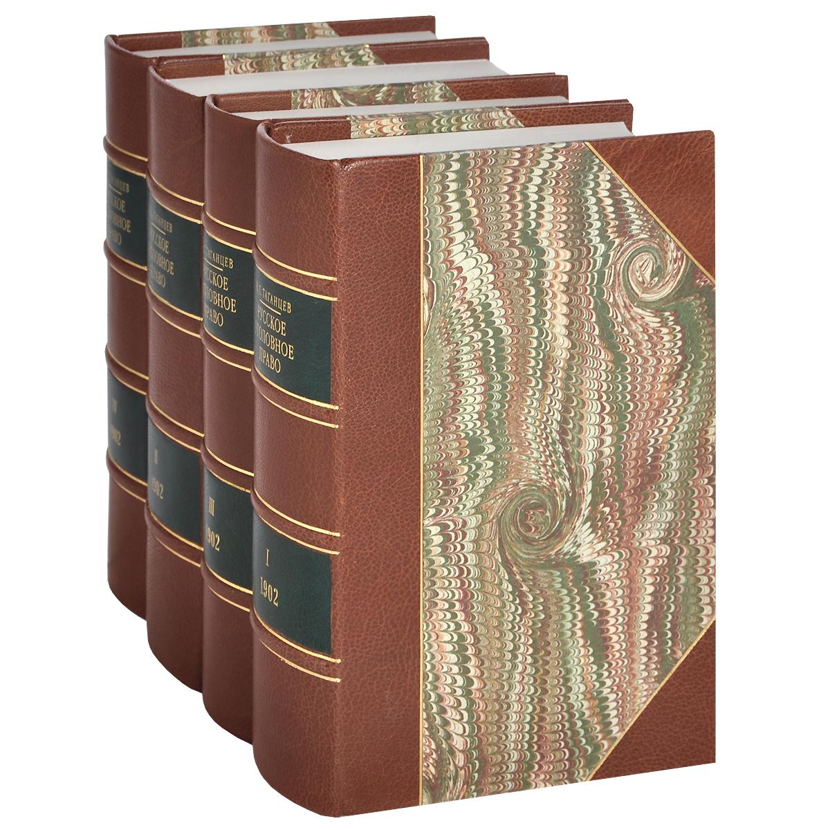 Русское уголовное право. В 4 томах (эксклюзивный подарочный комплект)